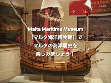 マルタ海洋博物館
