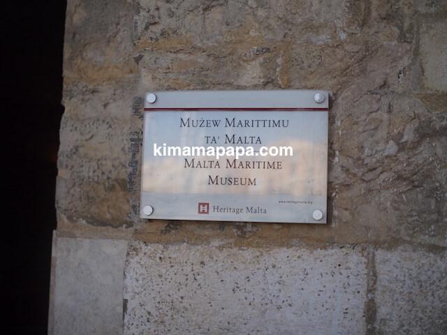 マルタ海洋博物館の看板