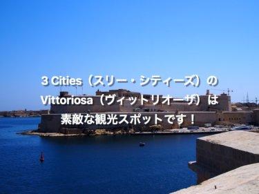 3 Cities(スリー・シティーズ)のVittoriosa(ヴィットリオーザ)は素敵な観光スポットです!