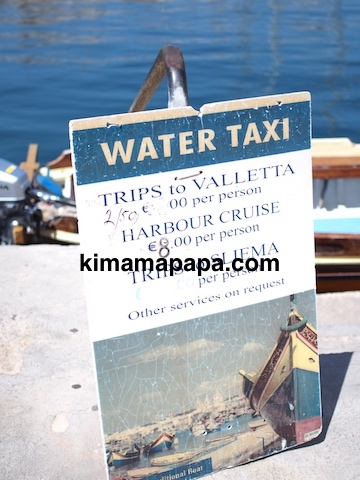 マルタ、ヴィットリオーザの水上タクシー看板