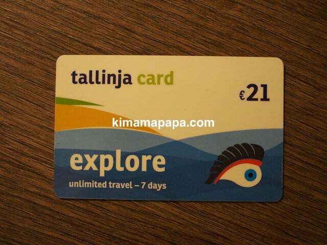 マルタ、7日間バスカード