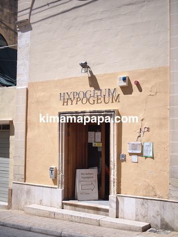マルタ、ハル・サフリエニ地下墳墓の入り口