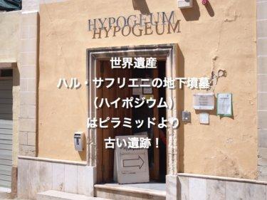 世界遺産、Hal Saflieni Hypogeum(ハル・サフリエニの地下墳墓)はピラミッドより古い遺跡!