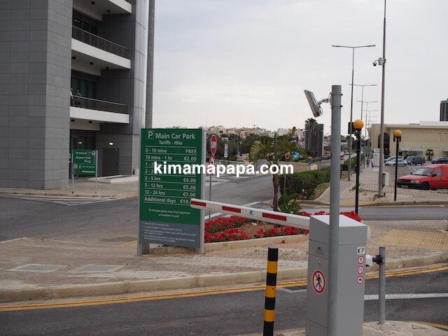 マルタ国際空港の駐車場入り口