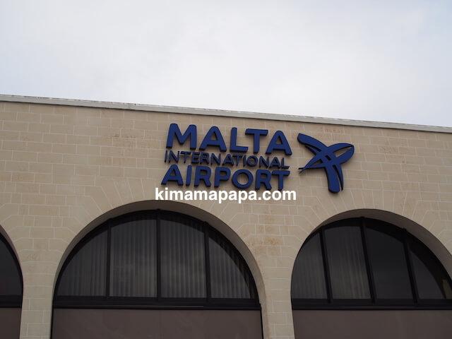 マルタ国際空港