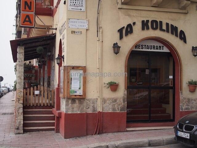 タコリナレストラン