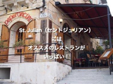 St. Julian(セントジュリアン)のおすすめレストランを紹介しちゃいます。