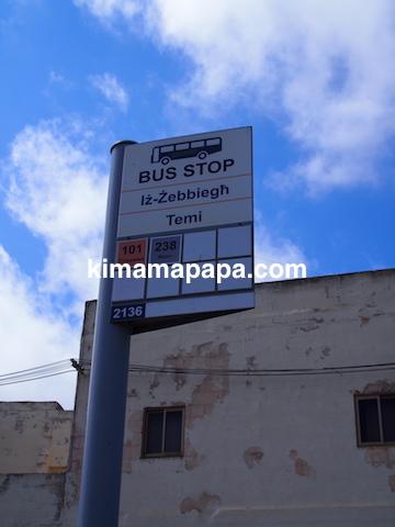 マルタ、スコルバ神殿そばのテミバス停