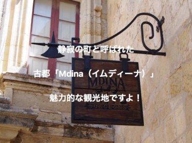 マルタ島の中心、静寂の町と呼ばれた古都「Mdina(イムディーナ)」を楽しみましょう!