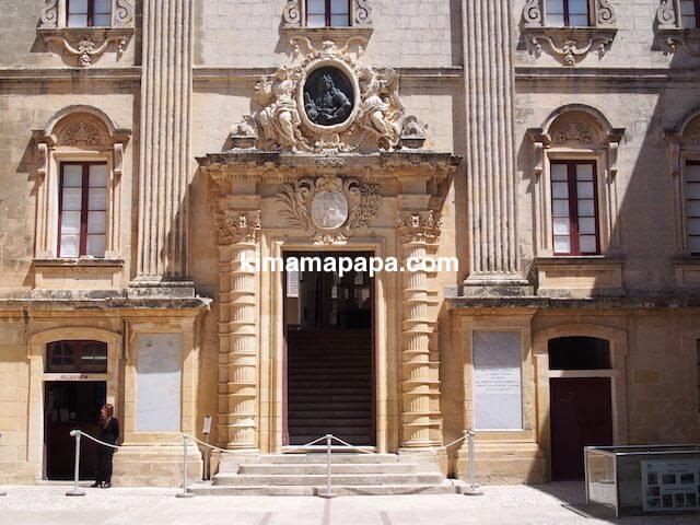 イムディーナ、国立自然科学博物館の入り口