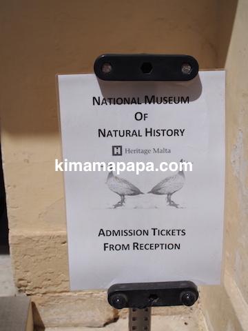 イムディーナ、国立自然科学博物館の案内板