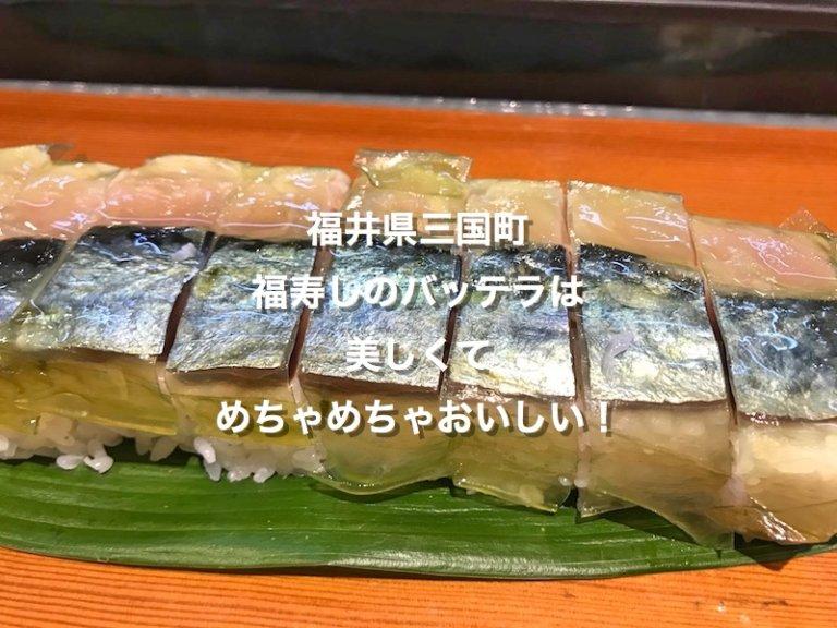 福井県三国町、福寿しの鯖バッテラ