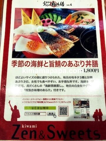 福井県三国町、福寿しのメニュー