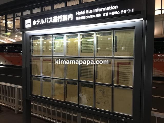 成田第1ターミナル、ホテルバス運行案内