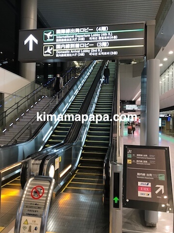 成田第1ターミナル、国内線到着口への移動