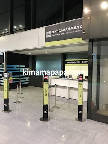 成田第1ターミナル、ローコストバス乗車券