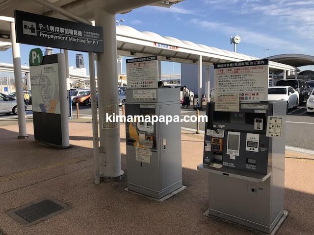 成田第1ターミナル、第1駐車場の精算機
