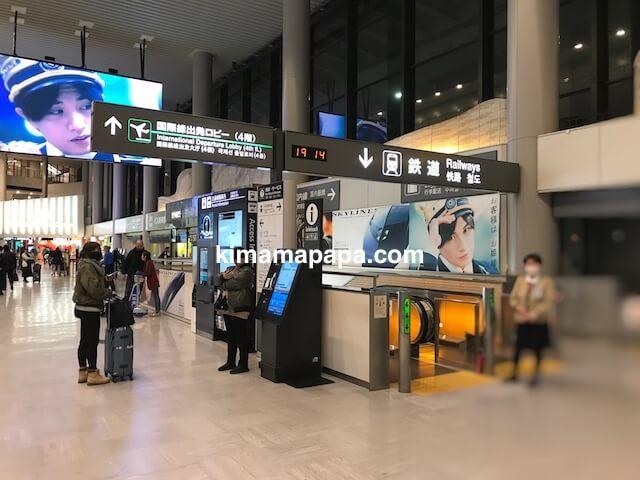 成田第1ターミナル、南ウイングの鉄道へ向かうエスカレーター