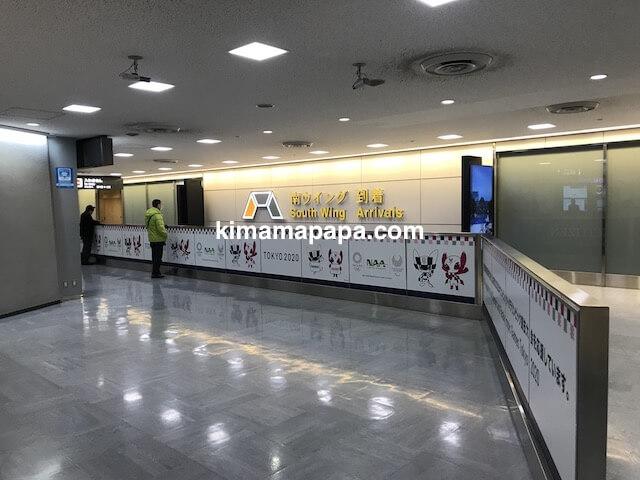 成田第1ターミナル、南ウイング到着