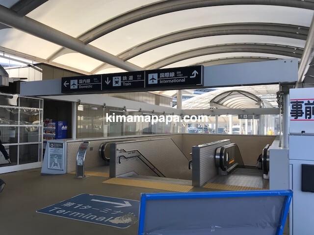 成田第1ターミナル、駐車場からの鉄道入り口