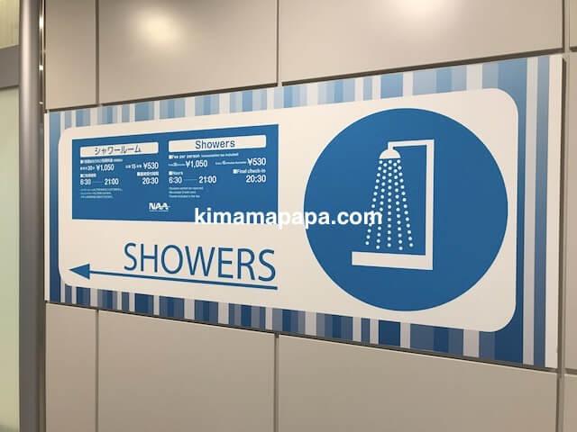 成田第1ターミナル、2階のシャワールーム