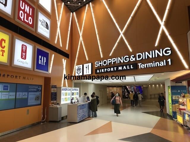 成田第1ターミナル、北ウイングからのエアポートモール