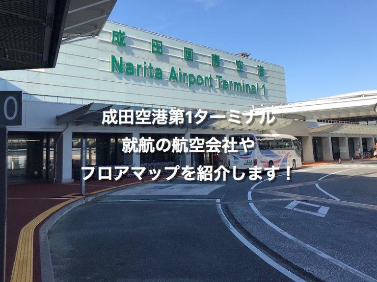 成田第1ターミナル、国際線出発ロビー