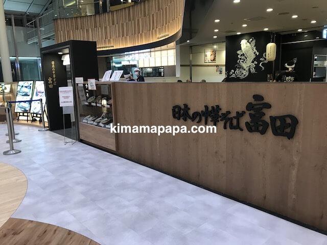成田第1ターミナル、日本の中華そば富田