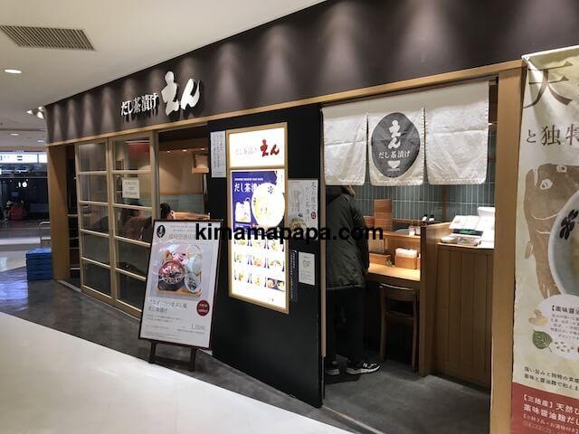 成田第1ターミナル、だし茶漬けえん