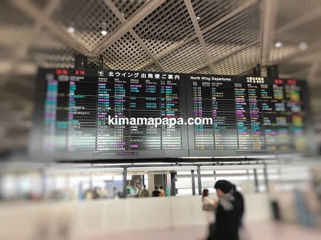 成田第1ターミナル、北ウイング出発便の案内