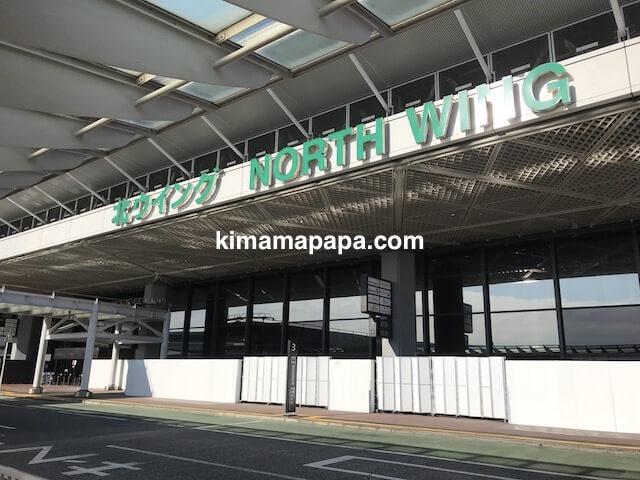 成田第1ターミナル、北ウイング