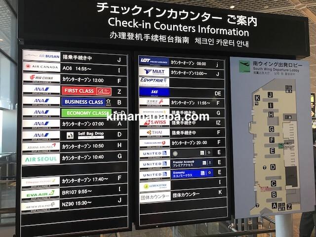 成田第1ターミナル、南ウイングチェックインカウンター