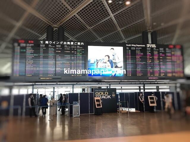 成田第1ターミナル、南ウイング出発便の案内