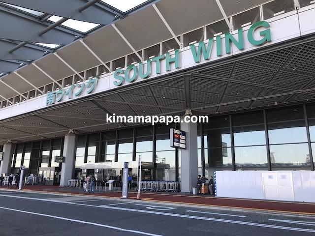 成田第1ターミナル、南ウイング