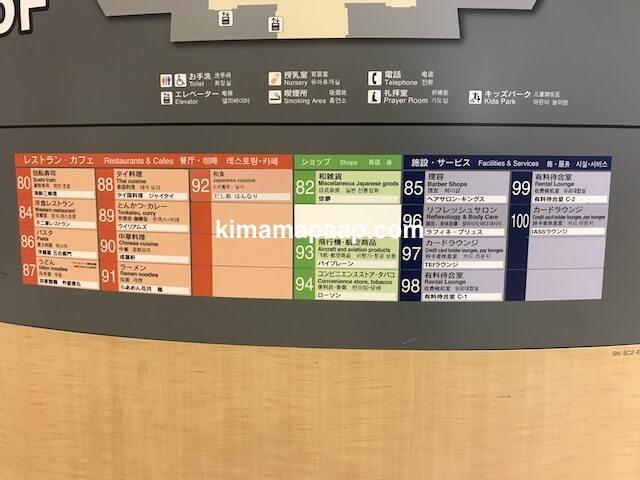 成田第1ターミナル、5階のマップ