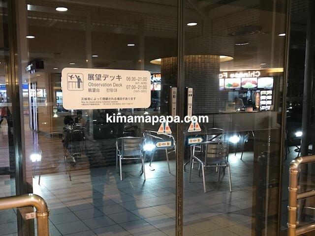 成田第1ターミナル、展望デッキ出入口