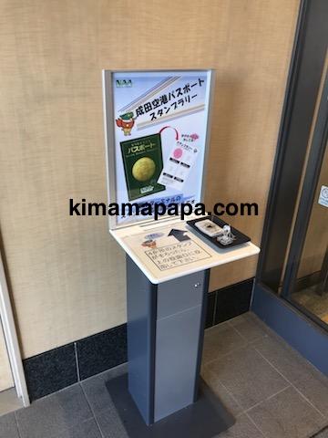 成田第1ターミナル、展望デッキのスタンプ