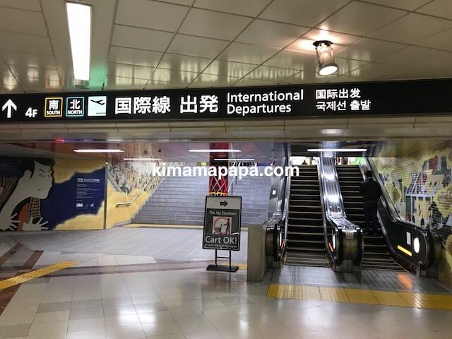 成田第1ターミナル、地下1階の国際線出発方向