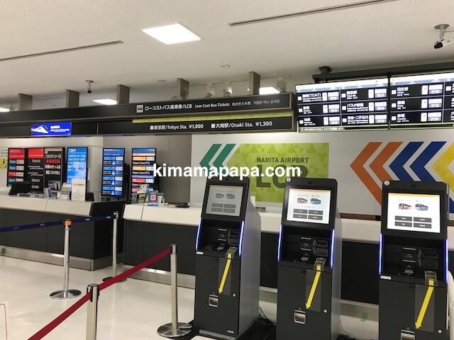 成田第2ターミナル、ローコストバス乗車券販売カウンター