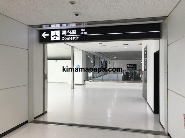 成田第2ターミナル、国内線方面