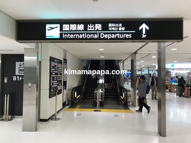 成田第2ターミナル、出発階へのエスカレーター