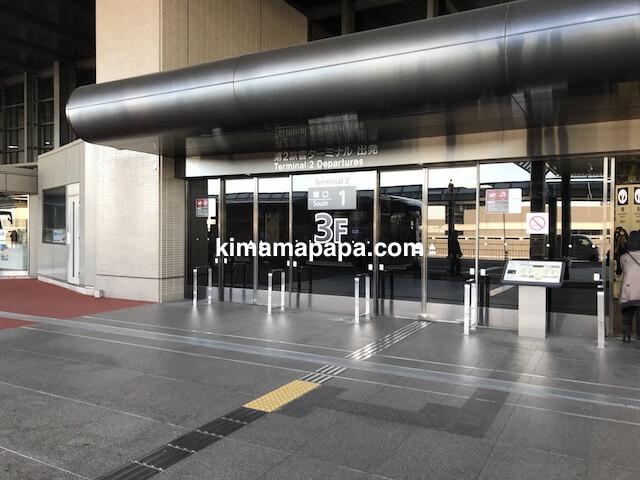 成田第2ターミナル、出発フロア南口