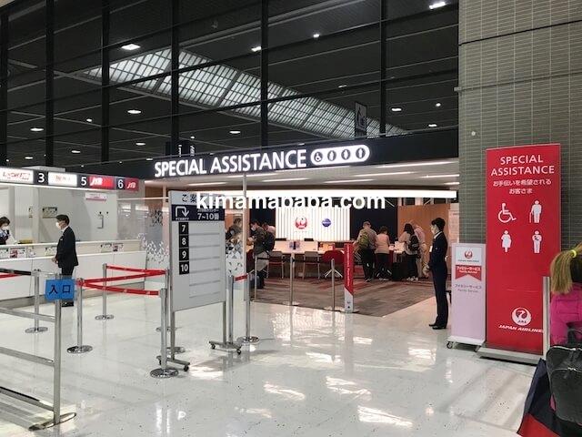 成田第2ターミナル、JALスペシャルアシスタンス