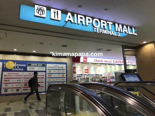 成田第2ターミナル、エアポートモール