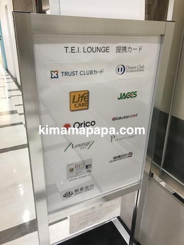 成田第2ターミナル、カードラウンジ