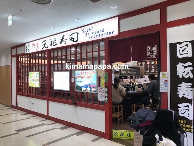成田第2ターミナル、元祖寿司
