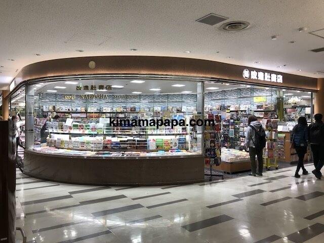 成田第2ターミナル、改造社書店