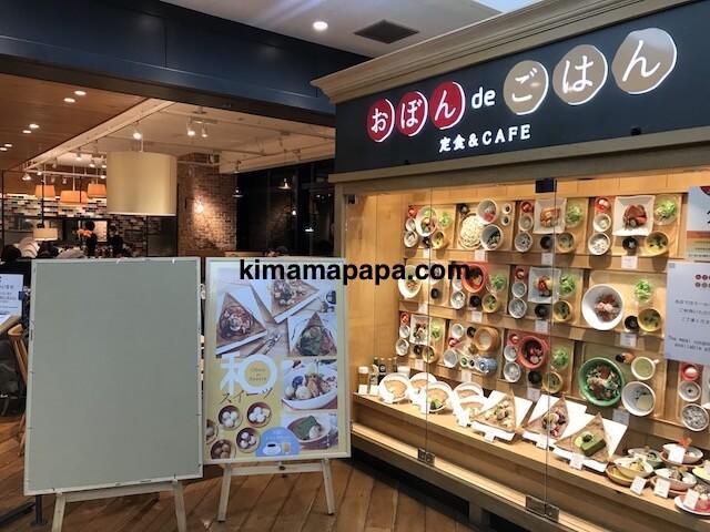 成田第2ターミナル、おぼんdeごはん