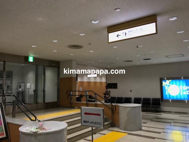 成田第2ターミナル、見学デッキ(北)出口