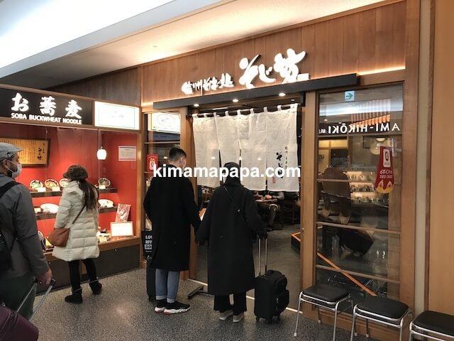 成田第2ターミナル、信州そば・そじ坊